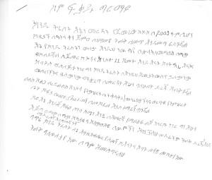 Fikadu Girmay - Amharic